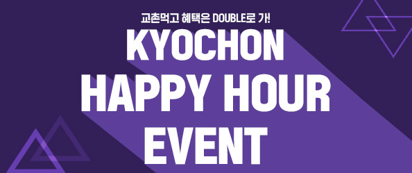 교촌먹고 혜택은 DOUBLE로 가! KYOCHON HAPPY HOUR EVENT