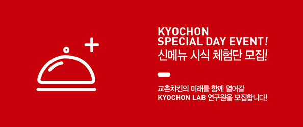 KYOCHON SPECIAL DAY EVENT! 신메뉴 시식 체험단 모집!