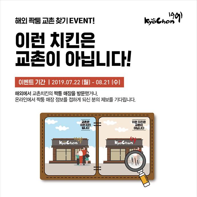 짝퉁 교촌 찾기 EVENT!