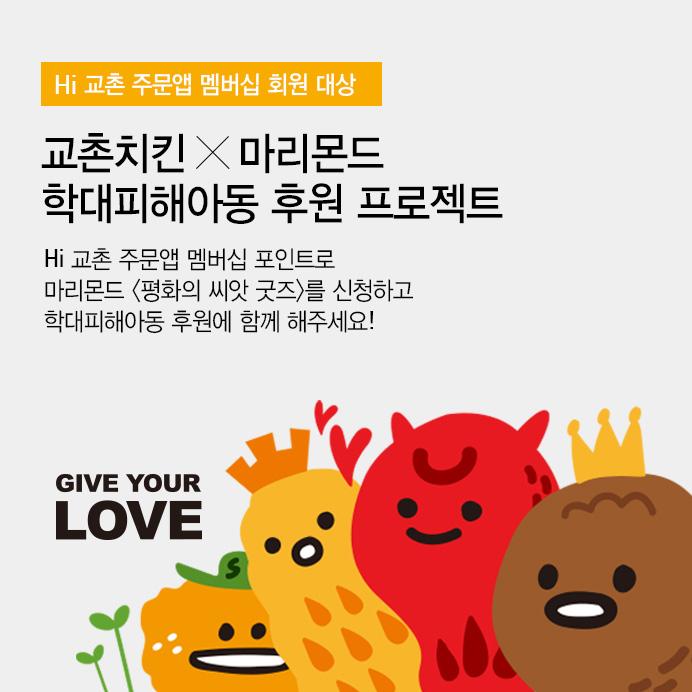 GIVE YOUR LOVE 교촌치킨X마리몬드 학대피해아동 후원 프로젝트