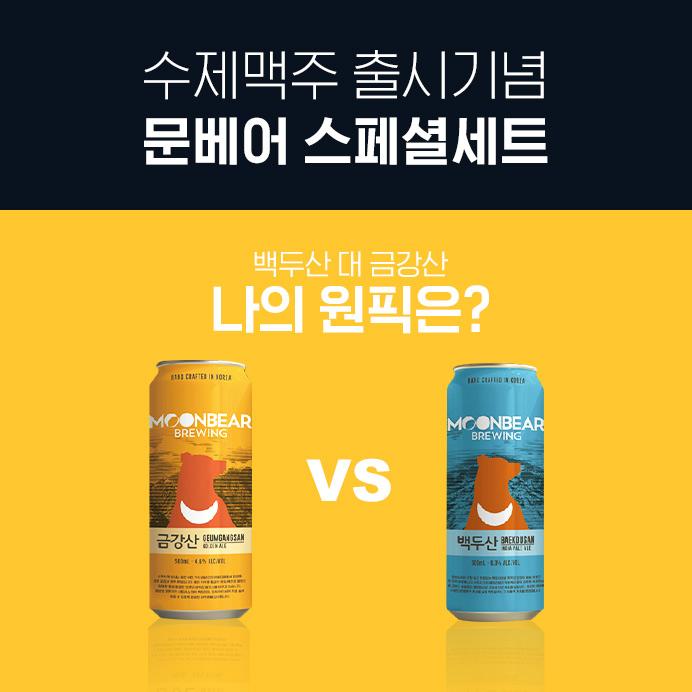 백두산 vs 금강산  당신의 선택은?