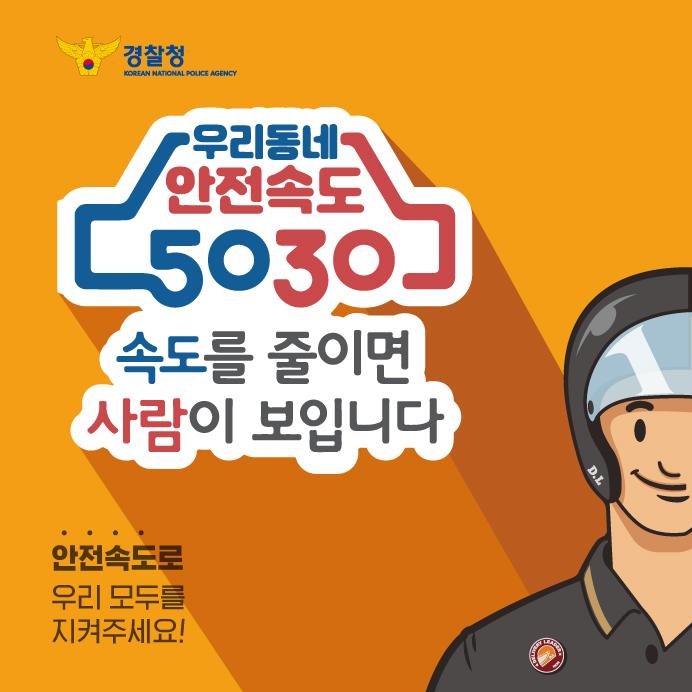 교통안전캠페인